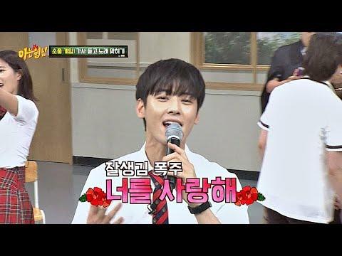 (잘생김 폭주↗↗) 노래하는 차은우(Cha Eun-woo)