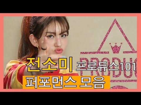 전소미 무대 모음_Somi's performance Collection in 'Produce 101'_아이오아이_전소미