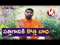 Bithiri Sathi Funny Conversation With Savitri Over His Marriage