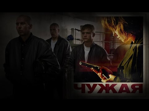 ЧУЖАЯ (CHITOS video - Слот - Тик)