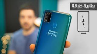 Samsung M30s | قنبلة سامسونج في الفئة المتوسطة -