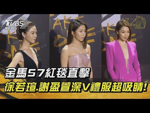 金馬57紅毯直擊 徐若瑄.謝盈萱深V禮服超吸睛!