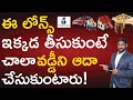 Loan Interest Rates in Telugu - Compare Home Loan, Personal Loan, Gold Loan, Car Loan | Kowshik