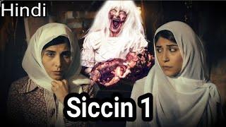 Siccin 1 ( Hindi Explanation )