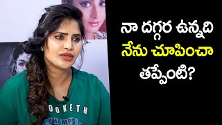 Actress Shree Rapaka defends skin show in movies..