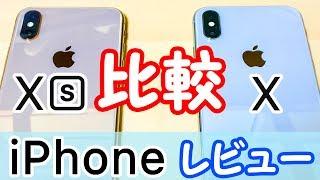 【歴代iPhoneと比較も!】iPhoneXSとiPhoneXを実機で機能比較&解説!