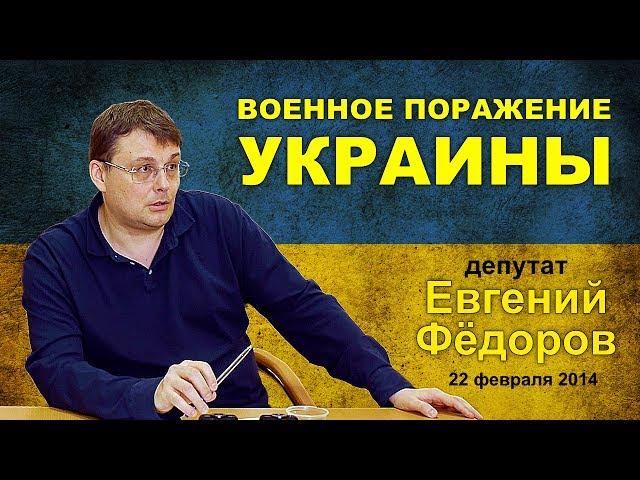 Евгений Федоров: Будущее Украины и России. Запись от 22.02.2014