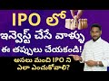 IPO in Telugu - How to find the best IPO in Telugu? | IPO Investment Strategy | Kowshik Maridi