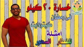 كيتو دايت في رمضان|{شرح,ممنوعات,مسموحات,امثله للفط ...