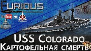 USS Colorado. Картофельная смерть