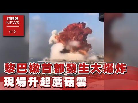 黎巴嫩首都發生大爆炸,現場升起蘑菇雲- BBC News 中文 X EBC東森新聞