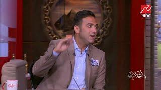 الحكاية | لأول مرة .. أحمد حسام ميدو يكشف تفاصيل أزمات صلاح واتحاد ...