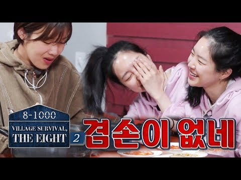 Na Eun Was Being So Timid After Dropping Her Spoon [Village Survival, the Eight 2 Ep 6]