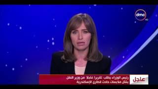 الأخبار - وزارة الصحة : وفاة 21 شخصا و إصابة 109 في حادث تصادم قطارين ...