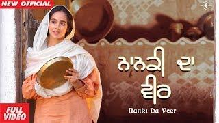 Nanki Da Veer – Sunanda Sharma