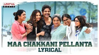 Maa Chakkani Pellanta Lyrical Video- Manmadhudu 2 - Nagarj..