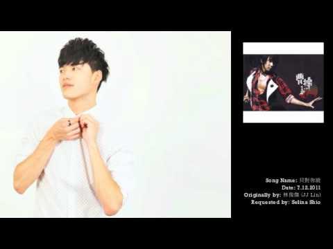 林俊傑 / 只對你說 (翻唱) - cover by Justin Chen