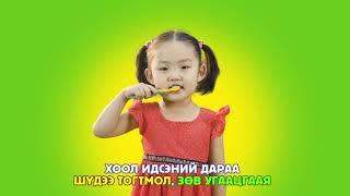 Эрүүл шүд- Эрүүл хүүхэд