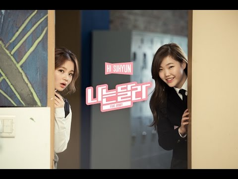 HI SUHYUN - '나는 달라(I'M DIFFERENT)' (ft.BOBBY) M/V