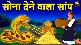 Magic Buffalo Kahaniya | Hindi Moral Stories for Kids