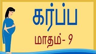 Pregnancy | Tamil | Month by Month | Month 9 | கர்ப்பம் மாதம் 9 |  Week 33 to Week 36