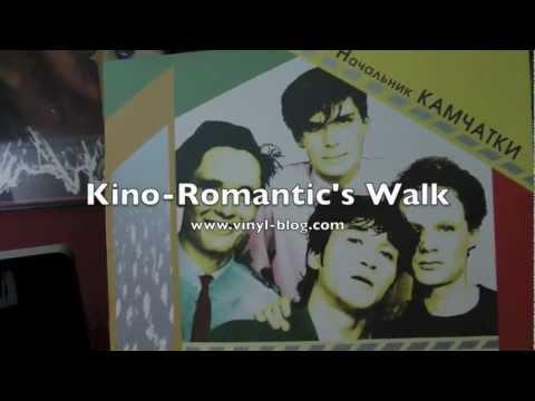 Kino - Romantic's Walk (Кино - Прогулка романтика) - Collectable Vinyl LP