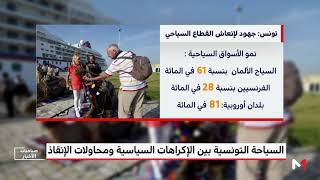 السياحة التونسية بين الإكراهات السياسية و محاولات الإنقاذ     -