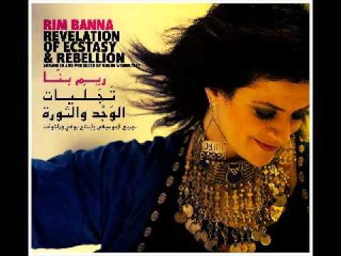 Rim Banna - Supply me with an excess of love ريم بنا - زدني بفرط الحب