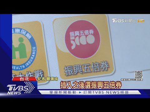 紙本五倍券「週六」起跑 超商.平台開放預約|TVBS新聞