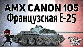 AMX Canon d`assaut 105 - Новая прем ПТ - Очередная имба