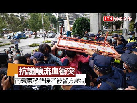 抗議南鐵東移聲援者衝交通部釀流血衝突 12人被警方壓制