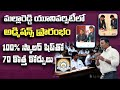 Malla Reddy University Admissions Open | 70 New Courses with 100% Free Scholarship | Sumantv Money
