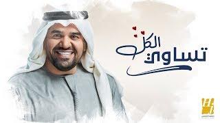 حسين الجسمي - تساوي الكل (حصرياً)   2019 -