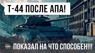 НА ЧТО СПОСОБЕН Т-44 ПОСЛЕ АПА В ОБНОВЛЕНИИ 9.20 WORLD OF TANKS!!!