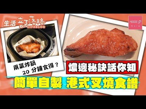 【叉燒做法】燶邊叉燒在家做 用氣炸鍋 20 分鐘食得