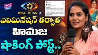 Himaja Shocking Post After Elimination From Bigg Boss 3 Te..