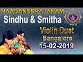 నాదనీరాజనం   Nadaneerajanam   15-02-19   SVBC TTD
