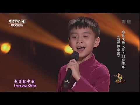 20171001 中华情
