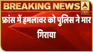 Breaking News : France में चाकू से हमला कर 3 लोगों की हत्या करने वाला मारा गया | ABP News Hindi