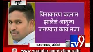 Ahmednagar: राहुरीत WhatsApp वर स्टेटस टाकून युवकाची आत्महत्या-TV9