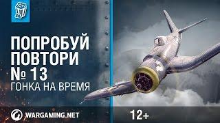Попробуй Повтори #13. World of Warplanes.