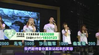 110401 JYP & Wonder Girls in Hong Kong [ Artistes 311 Love beyond borders ] for Japan.