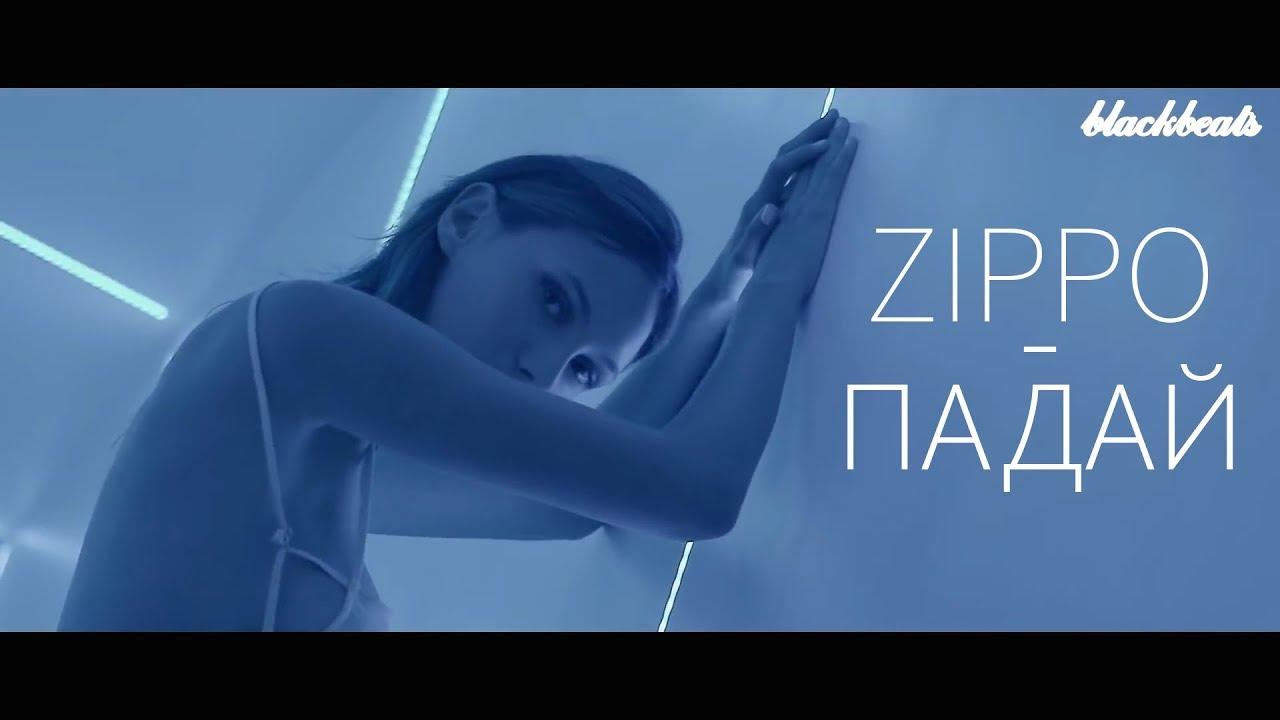 ZippO - Падай