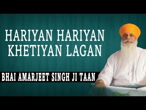 Hariyan Hariyan Khetiyan Lagan - Bhai Amarjeet Singh Ji Taan