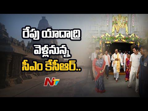 CM KCR to visit Yadadri tomorrow