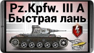 WOT Blitz - Pz.Kpfw. III Ausf. A - Быстрая лань