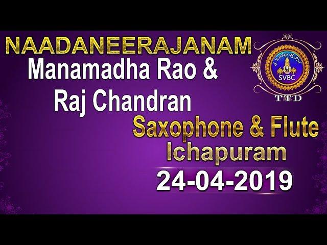 నాదనీరాజనం | Nadaneerajanam | 24-04-19 | SVBC TTD
