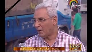 قناة الاسكندرية اسكندرية اليوم استعداد شركة الصرف الصحي لموسم ...
