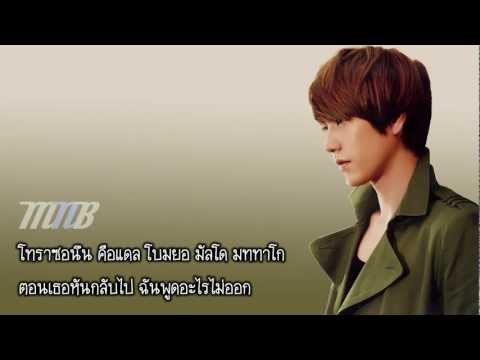 [MNB] Kyuhyun - 한번만 (Just Once) [THAI SUB]