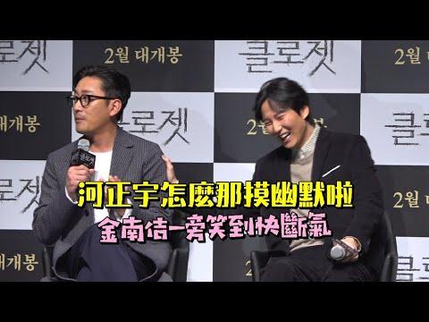 【韓國】河正宇怎麼那麼幽默啦 金南佶一旁笑到快斷氣